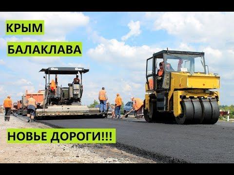 Крым. Коварные русские закатывают везде новые дороги.