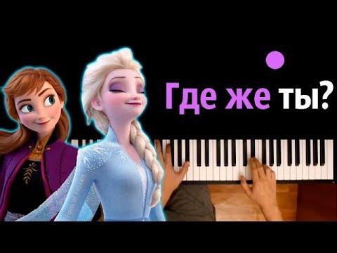 "Где же ты ? (OST ""Холодное сердце 2"") ● караоке | PIANO_KARAOKE ● ᴴᴰ + НОТЫ & MIDI"