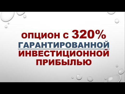 Бинарные опционы с минимальным депозитом 300 рублей