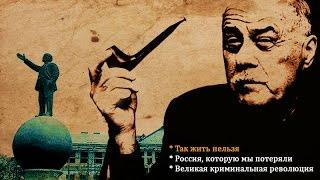 Трилогия лжи Станислава Говорухина. Так жить нельзя. Часть 1