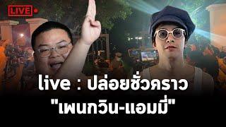 """Live :    รายงานสด  ปล่อยชั่วคราว """"เพนกวิน-แอมมี่"""" จากหน้าเรือนจำพิเศษ กรุงเทพ  11 พฤษภาคม 2564"""