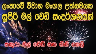 Sri lankan Fire works | Mal Wedi | Sakura Fire Works