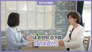 [당내경선] 내 손안의 선거법 7회 영상 캡쳐화면