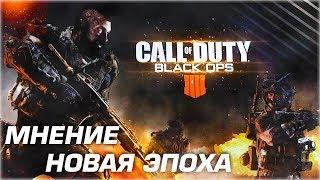 [МНЕНИЕ] CALL OF DUTY: BLACK OPS 4 (IIII) | ЧТО ТАКОЕ BLACK OPS 4?