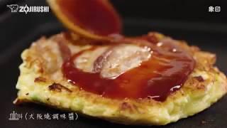分離式鐵板燒烤組-大阪燒