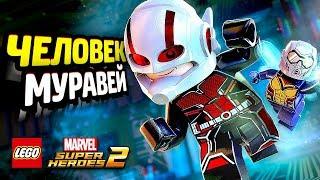 ЧЕЛОВЕК-МУРАВЕЙ И ОСА в LEGO Marvel Super Heroes 2! (DLC)