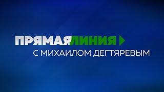 Прямая линия с Михаилом Дегтярёвым