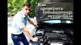 Проверка кондиционера автомобиля.
