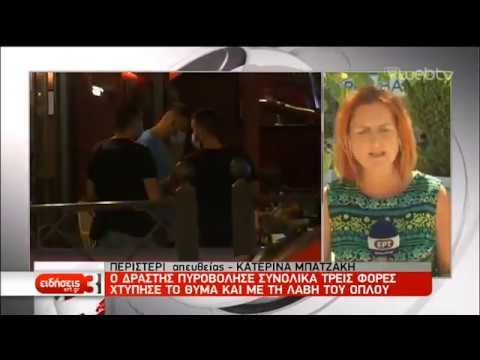 Ταυτοποιήθηκε το θύμα της εν ψυχρώ δολοφονίας στο Περιστέρι | 25/07/2019 | ΕΡΤ