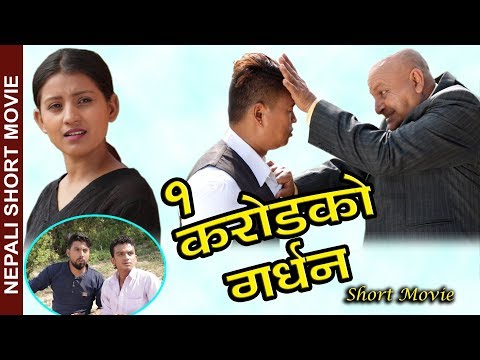 Yek karod ko Gardhan(एक करोडको गर्धन)Nepali short movie II 14 JUN | 2019 | Raju Master | Master TV