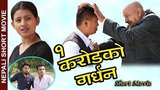 Yek karod ko Gardhan(एक करोडको गर्धन)Nepali short movie II 14 JUN | 2019 | Raju Master | Master TV