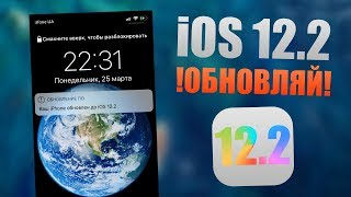 iOS 12.2 релиз! iOS 12.2 самый полный обзор! iOS 12.2 ОБНОВЛЯЙ