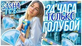 24 ЧАСА ОДНОГО ЦВЕТА | ТОЛЬКО ГОЛУБОЙ!!!