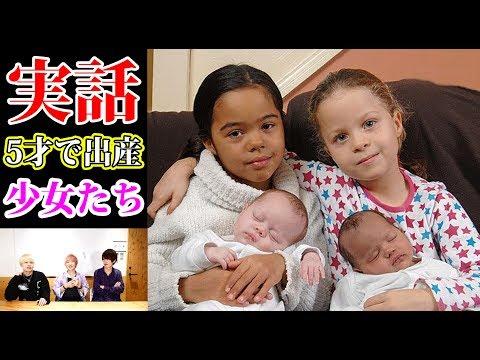 , title : 'ありえない年齢で子供を産んだ世界の子供たちがエグい。【都市伝説】