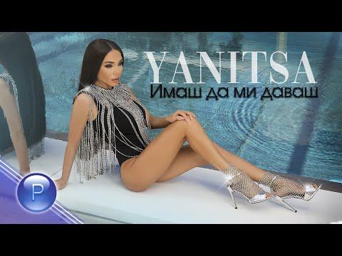 YANITSA - IMASH DA MI DAVASH / Яница - Имаш да ми даваш, 2020