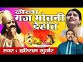 गज मोतनी  देहांत ॥ नल पुराण ॥ हरिराम गुर्जर     Super Hit Dhola Dhola # Ambey Bhakti