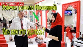 Узбечка удивила Москвичей/Как вам это удалось?  #laboratories_still
