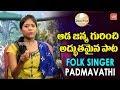 Folk Singer Padmavathi Wonderful Song About Female Birth | Telanganama | Folk Songs |  YOYO TV video download
