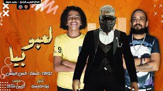 """مهرجان """" عشق الليالي """" حسن البرنس وشواحة وطه مولانا- إنتاج وليد صوار 2020 تحميل MP3"""