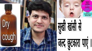 sukhi khansi ka ilaj homeopathic - 免费在线视频最佳电影电视