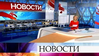 Выпуск новостей в 15:00 от 19.07.2019