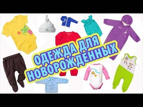 Одежда для новорожденных (1-3 мес.)   Список одежды для новорожденного, что и сколько нужно   1 ч.