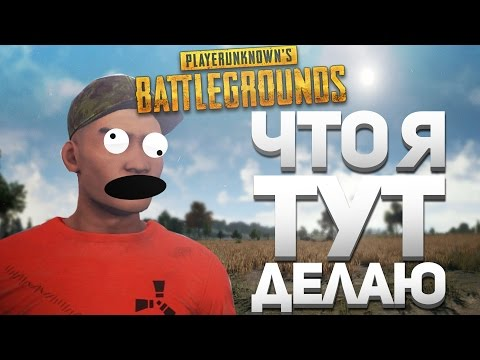 Playerunknown's Battlegrounds - ВЫКЛЮЧИТЬ ТЕНИ И БРАТЬ ТОП-1! PUBG - Battlegrounds СТРИМ