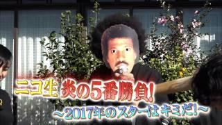 【2017/1/20 OA】BRADIO-ニコもヒッパレ!vol.6(予告)