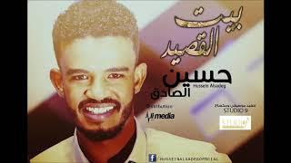 تحميل اغاني حسين الصادق - بيت القصيد New 2017 اغاني سودانية 2017 MP3