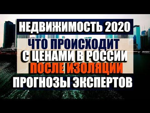 Что с ценами на недвижимость в России ? Прогноз цен на недвижимость в кризисный 2020. Большой обзор.