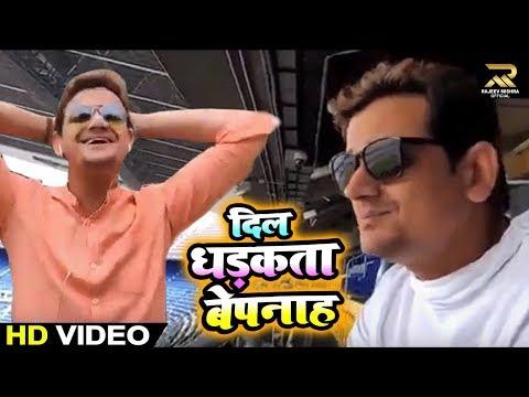दिल धड़कता बेपनाह - Rajeev Mishra - Karan Wahi , Mamta Wahi - Hindi Romantic Song