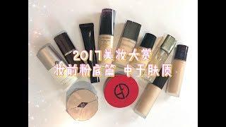【蕊姐彩妆课】2017美妆大赏 - 中至干皮的妆前乳和粉底液篇
