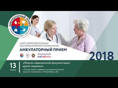 Осложнения антимикробной терапии: антибиотик-ассоциированная диарея, псевдомембранозный колит