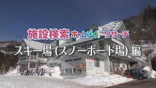スキー場編