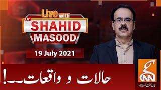 Live with Dr. Shahid Masood   GNN   19 July 2021