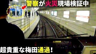 駅発煙の為、梅田通過!(御堂筋線・淀屋橋→中津)