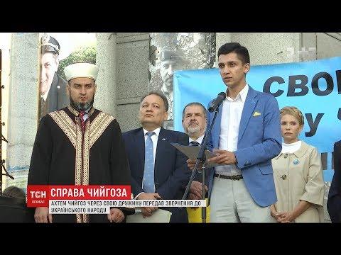 Кримські татари вимагають у Росії екстрадиції Ахтема Чийгоза в Україну (видео)