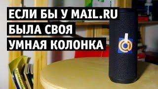 Если бы у Mail.Ru была своя умная колонка