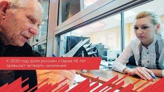 К 2030 году доля россиян старше 60 лет превысит четверть населения