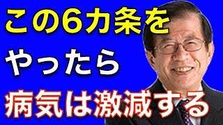 """【武田邦彦】日本の全国民が""""この6カ条を""""やったら、病気は激減します!"""