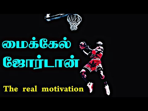 Success story of world's richest athlete in tamil | Tamil motivation | Michael jordan