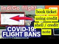 Credit Note or Credit Shell | Goindigo Airlines | Book Ticket using  Credit Note or Credit Shell