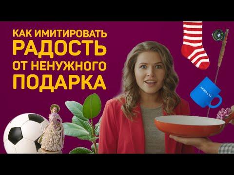 Звезда клипа Экспонат в новом видео Как имитировать радость от подарка