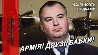 Наші гроші. Корупція в оборонці – продовження. Гладковський і Укроборонпром