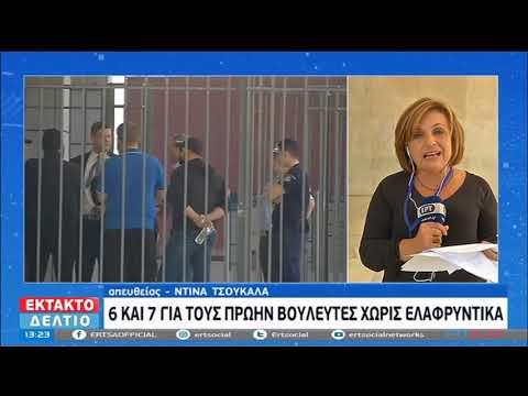 Έκτακτο | Οι Ποινές για τους καταδικασθέντες της Χρυσής Αυγής | 14/10/2020 | ΕΡΤ