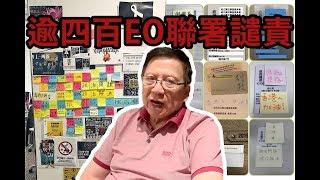(中文字幕)逾400EO聯署譴責警隊 林鄭政府點收科?〈蕭若元:蕭氏新聞台〉2019-07-25