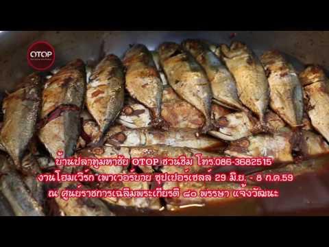 หนอนพยาธิในปลาแซลมอนสีชมพู