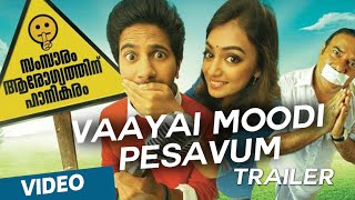 Vaayai Moodi Pesavum Official Theatrical Trailer