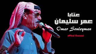 اغاني طرب MP3 الفنان عمر سليمان عتابا تحميل MP3