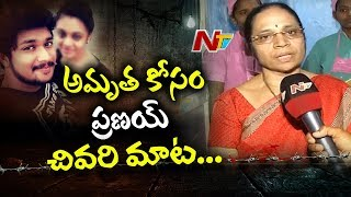 Doctor Reveals the last Words of Pranay for his wife Amruthavarshini and his future plans and she also reveals that Amruthavarshini health condition is critical due to high BP, Pranay married to Amruthavarshini against her family members wish in Miryalaguda 8 months ago,  Girl Father  Maruthi Rao and his brother Shravan  Ended the Life of  Pranay by giving money to an unidentified person and unidentified Person Ended Nalgonda Man Pranay's Life when he was taking her pregnant wife Amruthavarshini to hospital.  ► Watch NTV Live Here: https://www.youtube.com/watch?v=8EFSLb91mb8  #NTV #NTVLive #NTVTelugu For more latest updates on the news :   ► Subscribe to NTV News Channel: http://goo.gl/75PJ6m ► Like us on Facebook: http://www.facebook.com/NtvTelugu ► Follow us on Twitter At http://www.twitter.com/ntvteluguhd ► Circle us on NTV News Channel G+: http://goo.gl/sJy2d8  Watch NTV Telugu News Channel, popular Telugu News channel which also owns India's first women's channel Vanitha TV, and India's most popular devotional channel Bhakti TV.